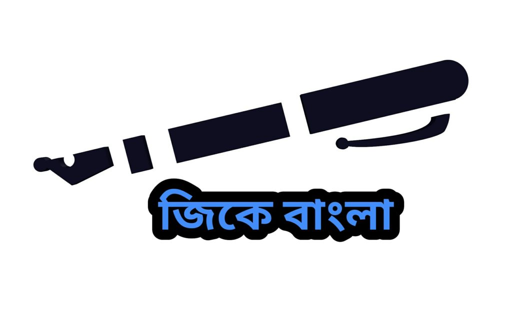 Basic general knowledge in bangla
