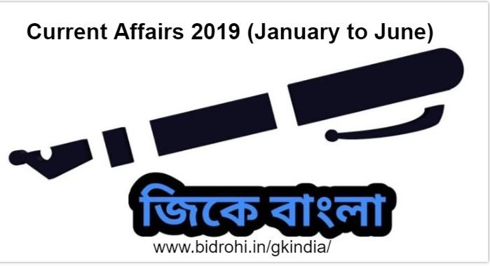 Current affairs 2019 in Bangla